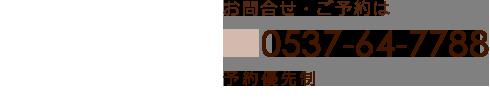 「掛川タスク整体院」地域の口コミ評価No.1! お問い合わせ